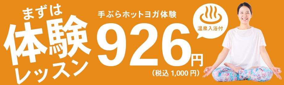 まずは体験レッスン 手ぶらホットヨガ体験 温泉入浴付 926円(税込1,000円)