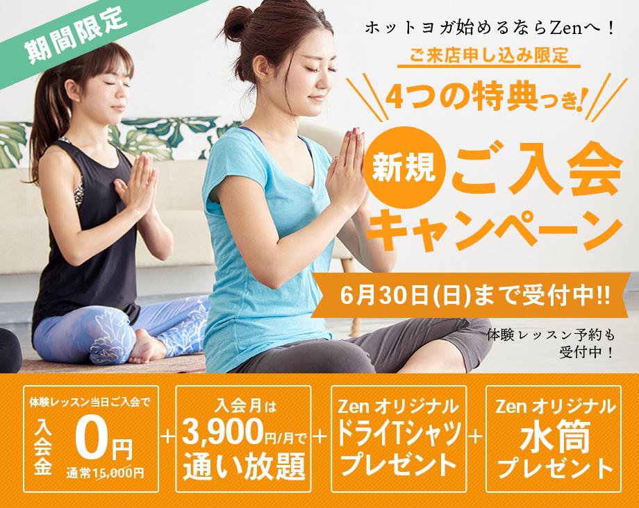 5月OPENに向けて ホットヨガ始めるならZenへ! ご来店申し込み限定 4つの特典つき! 5月のオープンに先駆けて先行入会キャンペーン 4/30(火)19時で受付終了! 入会金0円 + OPENする5月は3,900円/月で通い放題 + ヨガマットプレゼント + Zen オリジナル水筒プレゼント