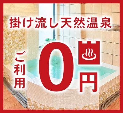 掛け流し天然温泉 ご利用0円