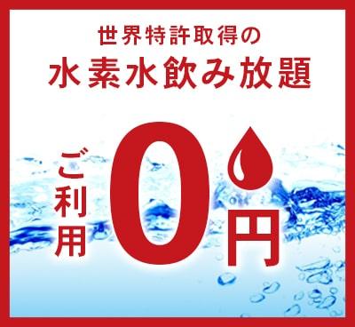 世界特許取得の水素水飲み放題 ご利用0円
