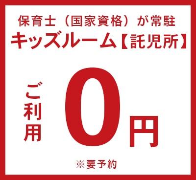 保育士(国家資格)が常駐 キッズルーム【託児所】 ご利用0円 ※要予約