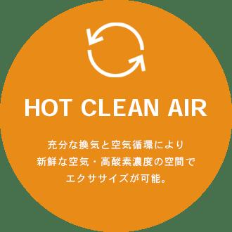 HOT CLEAN AIR 充分な換気と空気循環により新鮮な空気・高酸素濃度の空間でエクササイズが可能。