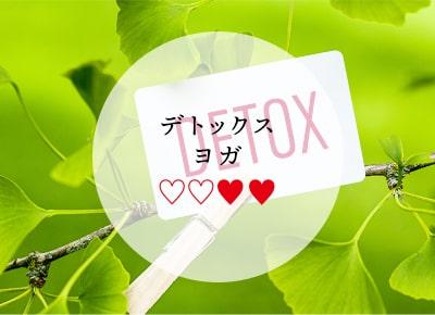 デトックスヨガ ♡♡♥♥