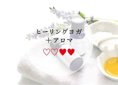 ヒーリングヨガ+アロマ ♡♡♥♥