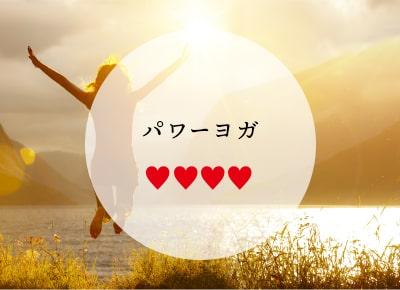 パワーヨガ ♥♥♥♥