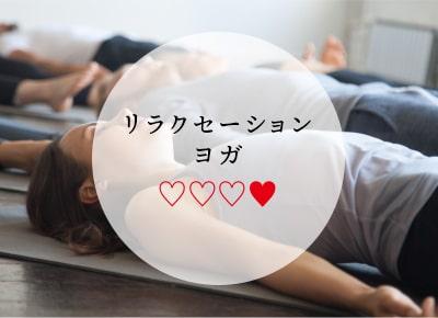 リラクセーションヨガ ♡♡♡♥