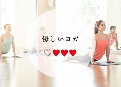 優しいヨガ ♡♥♥♥