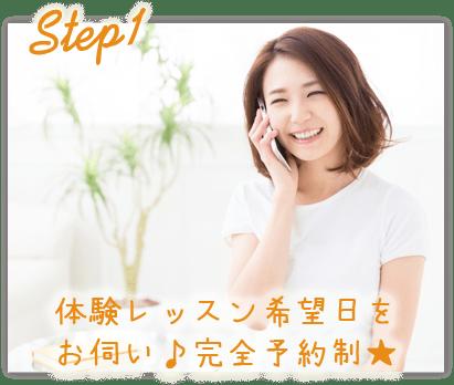 Step1 体験レッスン希望日をお伺い♪完全予約制★