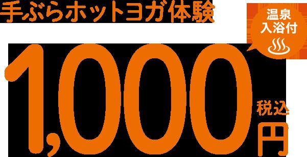 手ぶらホットヨガ体験 温泉入浴付き1,000円(税込)
